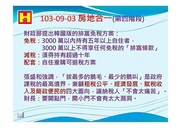 104-03-14 房地合一與財產交易所得對未來不動產的影響_頁面_23