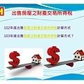 104-03-14 房地合一與財產交易所得對未來不動產的影響_頁面_15