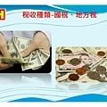 104-03-14 房地合一與財產交易所得對未來不動產的影響_頁面_05