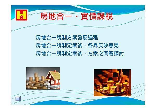 104-03-14 房地合一與財產交易所得對未來不動產的影響_頁面_17