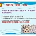 104-03-14 房地合一與財產交易所得對未來不動產的影響_頁面_40