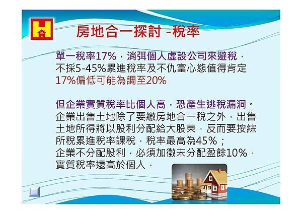 104-03-14 房地合一與財產交易所得對未來不動產的影響_頁面_37