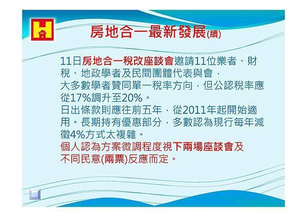 104-03-14 房地合一與財產交易所得對未來不動產的影響_頁面_35