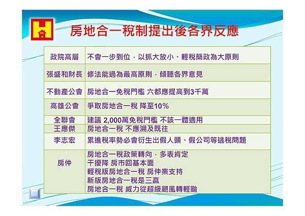 104-03-14 房地合一與財產交易所得對未來不動產的影響_頁面_30