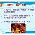 104-03-14 房地合一與財產交易所得對未來不動產的影響_頁面_41