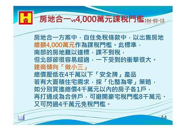 104-03-14 房地合一與財產交易所得對未來不動產的影響_頁面_44