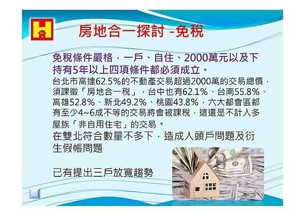 104-03-14 房地合一與財產交易所得對未來不動產的影響_頁面_38