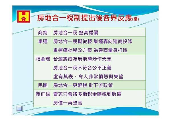 104-03-14 房地合一與財產交易所得對未來不動產的影響_頁面_31