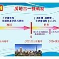 104-03-14 房地合一與財產交易所得對未來不動產的影響_頁面_32