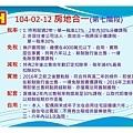 104-03-14 房地合一與財產交易所得對未來不動產的影響_頁面_29