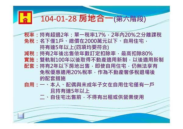 104-03-14 房地合一與財產交易所得對未來不動產的影響_頁面_28