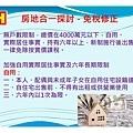 104-03-14 房地合一與財產交易所得對未來不動產的影響_頁面_39