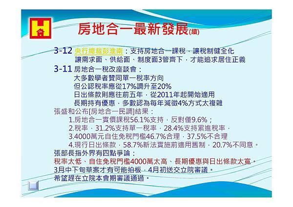 104-03-14 房地合一與財產交易所得對未來不動產的影響_頁面_36