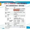 104-03-14 房地合一與財產交易所得對未來不動產的影響_頁面_27