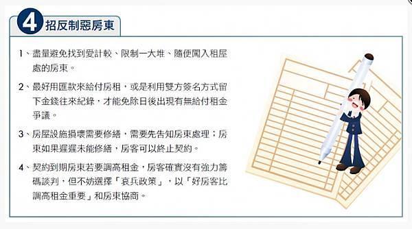 4招反制惡房東.jpg