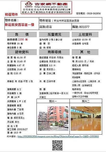 09 新莊民安西華廈一樓.JPG