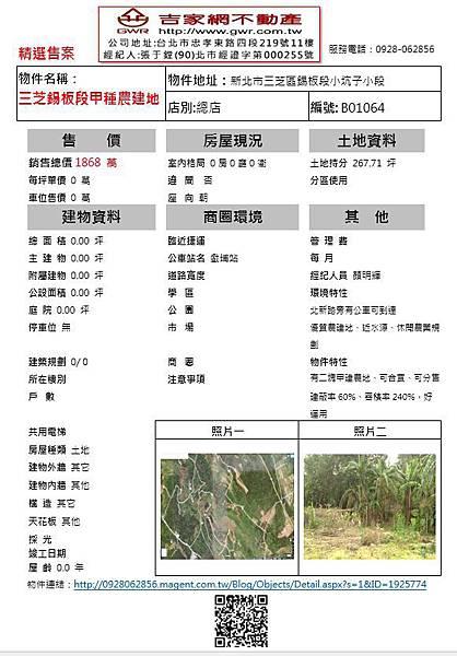 11 三芝錫板段甲種農建地.JPG