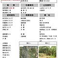 13 三芝錫板段甲種農建地.JPG