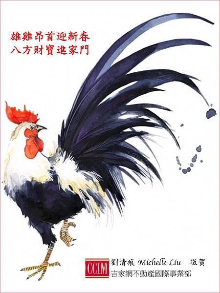 2017 雄雞報喜賀卡-吉家網.jpg