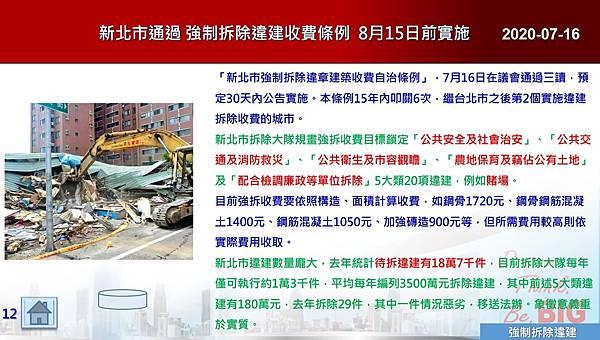 2020-07-16 新北市通過 強制拆除違建收費條例 8月15日前實施.JPG
