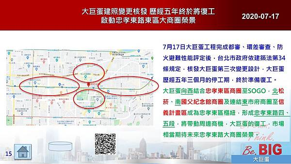 2020-07-17 大巨蛋建照變更核發 歷經五年終於將復工.JPG