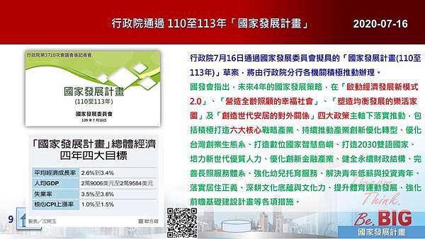2020-07-16 行政院通過 110至113年「國家發展計畫」.JPG