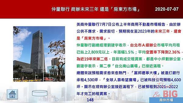 2020-07-07 仲量聯行 商辦未來三年 還是「房東方市場」.JPG