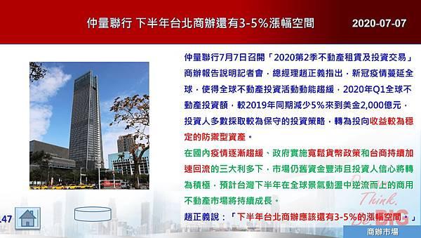 2020-07-07 仲量聯行 下半年台北商辦還有3-5%漲幅空間.JPG