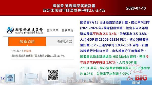 2020-07-13 國發會 通過國家發展計畫設定未來四年經濟成長率達2.6-3.4%.JPG