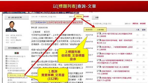 資料庫架構與查詢_200725_5.jpg