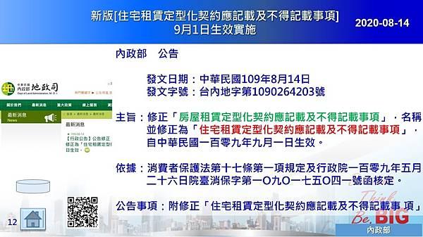 2020-08-14 新版[住宅租賃定型化契約應記載及不得記載事項]9月1日生效實施.JPG