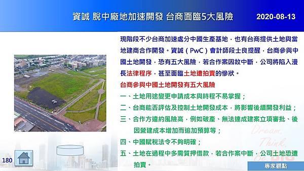 2020-08-13 資誠 脫中廠地加速開發 台商面臨5大風險.JPG