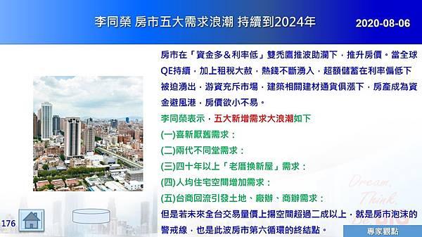 2020-08-06 李同榮 房市五大需求浪潮 持續到2024年.JPG