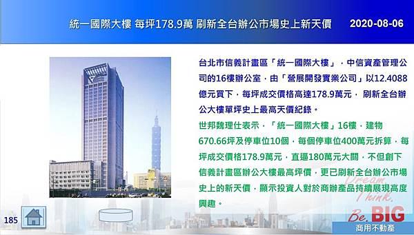 2020-08-06 統一國際大樓 每坪178.9萬 刷新全台辦公市場史上新天價.JPG