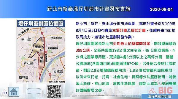 2020-08-04 新北市新泰塭仔圳都市計畫發布實施.JPG