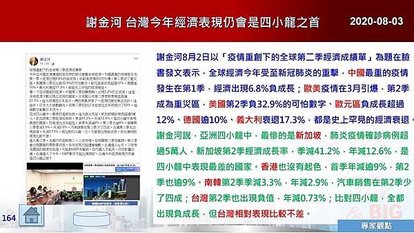 2020-08-03 謝金河 台灣今年經濟表現仍會是四小龍之首.JPG