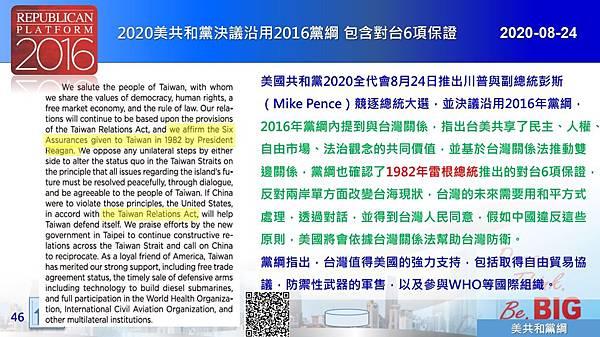2020-08-24 2020美共和黨決議沿用2016黨綱 包含對台6項保證.JPG