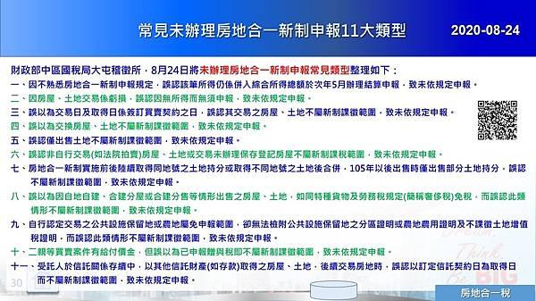 2020-08-24 常見未辦理房地合一新制申報11大類型.JPG