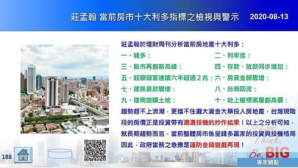2020-08-13 莊孟翰 當前房市十大利多指標之檢視與警示.JPG