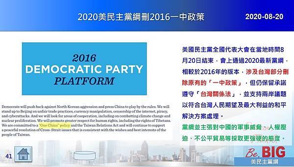 2020-08-20 2020美民主黨綱刪2016一中政策.JPG