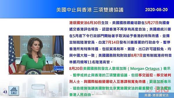 2020-08-20 美國中止與香港 三項雙邊協議.JPG