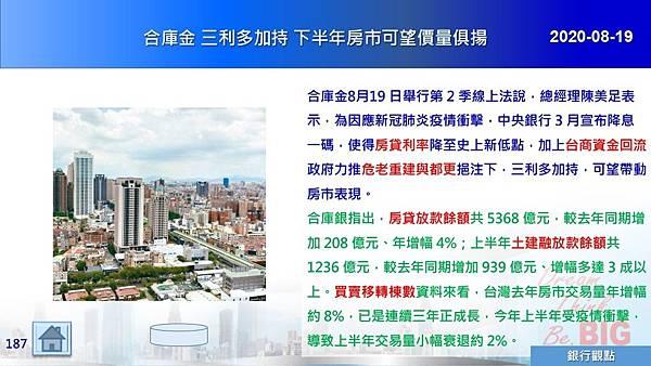 2020-08-19 合庫金 三利多加持 下半年房市可望價量俱揚.JPG