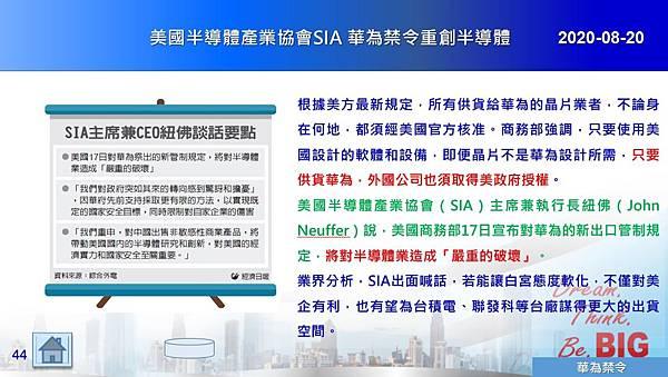 2020-08-20 美國半導體產業協會SIA 華為禁令重創半導體.JPG