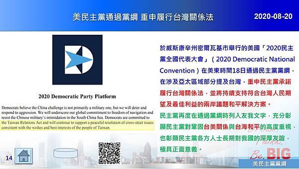 2020-08-20 美民主黨通過黨綱 重申履行台灣關係法.JPG