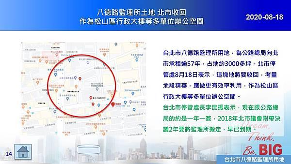 2020-08-18 八德路監理所土地 北市收回 作為松山區行政大樓等多單位辦公空間.JPG