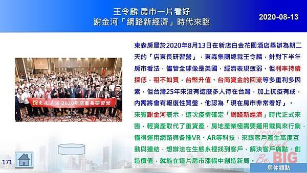 2020-08-13 王令麟 房市一片看好 謝金河「網路新經濟」時代來臨.JPG