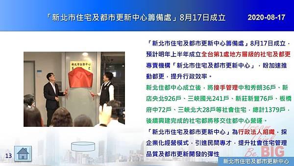 2020-08-17 「新北市住宅及都市更新中心籌備處」8月17日成立.JPG