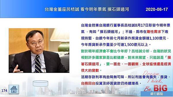 2020-08-17 台灣金董座呂桔誠 看今明年景氣 摸石頭過河.JPG