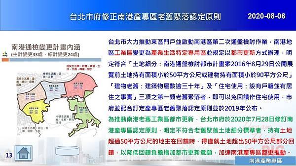 2020-08-06 台北市府修正南港產專區老舊聚落認定原則.JPG