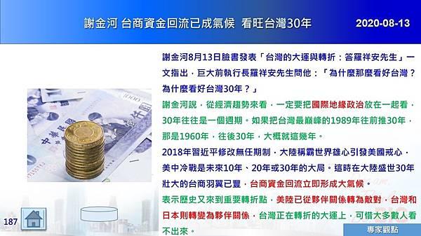 2020-08-13 謝金河 台商資金回流已成氣候 看旺台灣30年.JPG